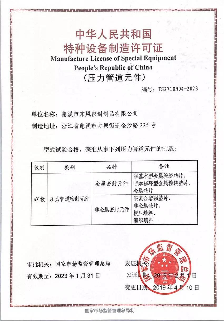 Manufacture License Of SpecialEquipment People's Republic Of China